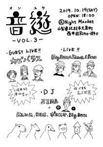音遊 Vol.3 フライヤー